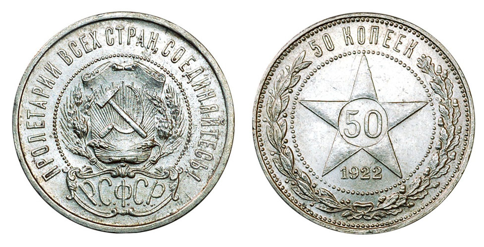 Россия, РСФСР, СССР Полтина, Полтинник, 50 копеек до 1927