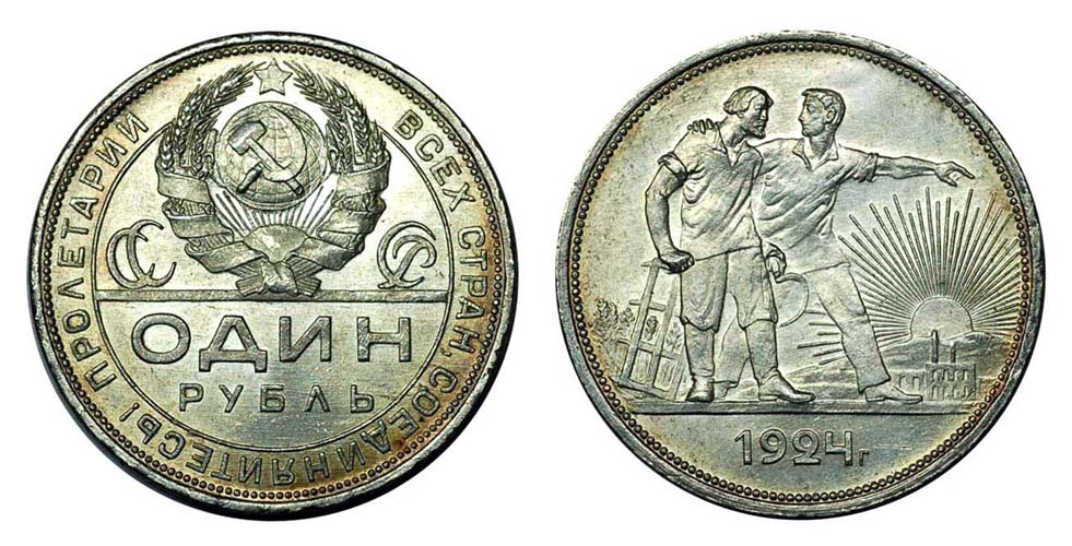 Россия, РСФСР, СССР Рубль до 1924