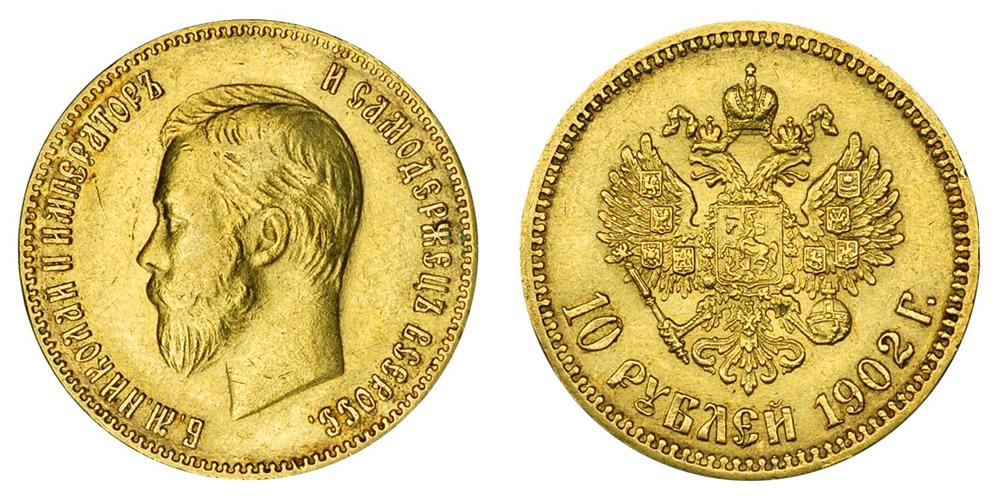 Россия 10 рублей 1898-1911 Николай II
