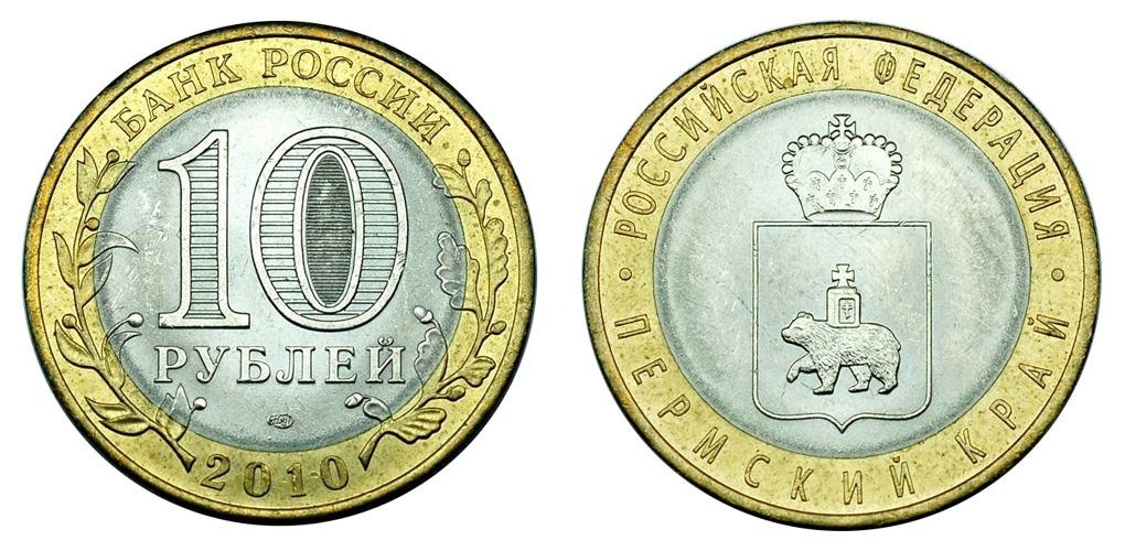Россия 10 рублей 2010 Пермский Край