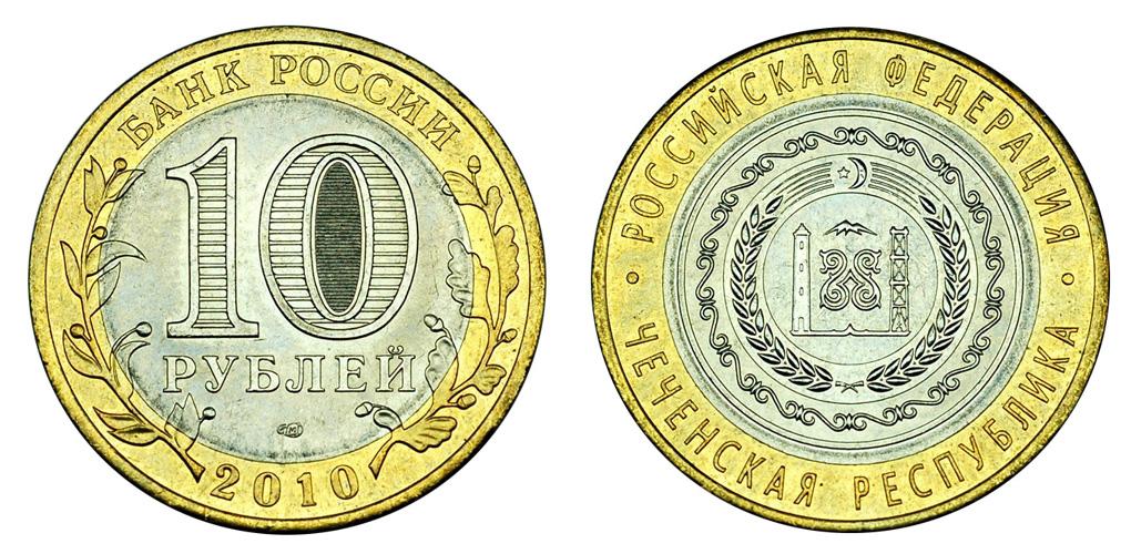 Россия 10 рублей 2010 Чеченская Республика