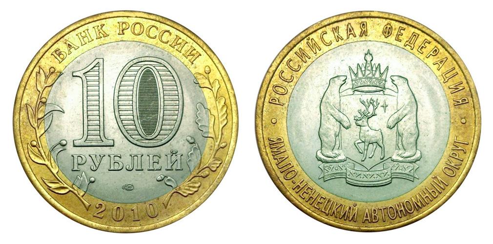 Россия 10 рублей 2010 Ямало-Ненецкий АО