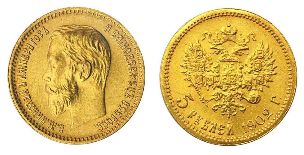 Россия 5 рублей 1897-1911 Николай II