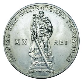 СССР Рубль 1965 20 лет победы над фашистской Германией