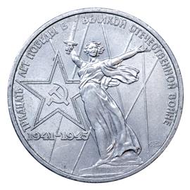 СССР Рубль 1975 30 лет победы
