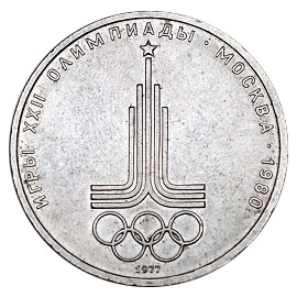 СССР Рубль 1977 Олимпиада Эмблема