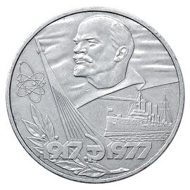 СССР Рубль 1977 60 лет Октябрьской революции