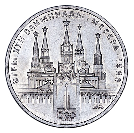 СССР Рубль 1978 Олимпиада Кремль