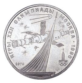 СССР Рубль 1979 Олимпиада Космос