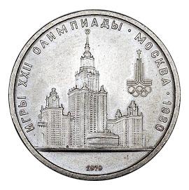 СССР Рубль 1979 Олимпиада МГУ