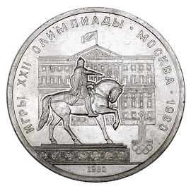 СССР Рубль 1980 Олимпиада Моссовет