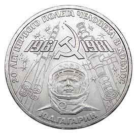 СССР Рубль 1981 Гагарин