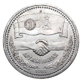 СССР Рубль 1981 советско-болгарская дружба