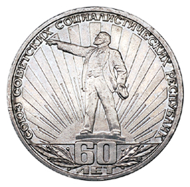 СССР Рубль 1982 60 лет СССР