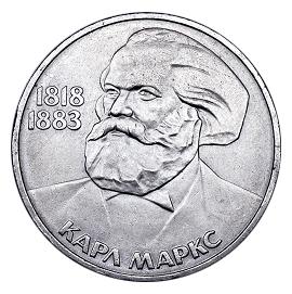 СССР Рубль 1983 Маркс