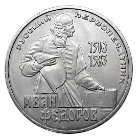 СССР Рубль 1983 Фёдоров