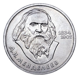 СССР Рубль 1984 Менделеев