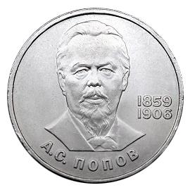 СССР Рубль 1984 Попов