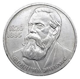 СССР Рубль 1985 Энгельс