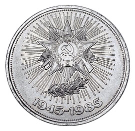 СССР Рубль 1985 40 лет победы