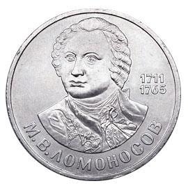 СССР Рубль 1986 Ломоносов