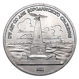 СССР Рубль 1987 Бородино обелиск