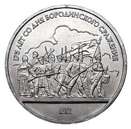 СССР Рубль 1987 Бородино панорама