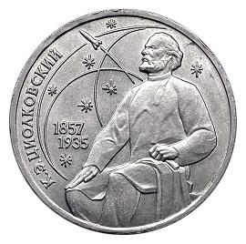СССР Рубль 1987 Циолковский