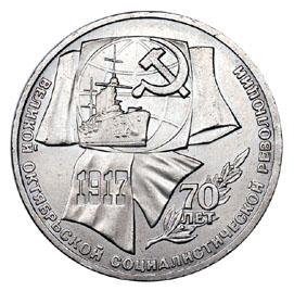 СССР Рубль 1987 70 лет Октябрьской революции