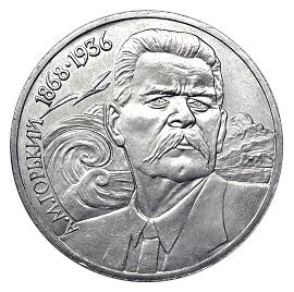 СССР Рубль 1988 Горький
