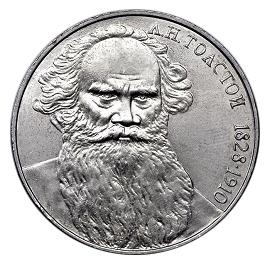 СССР Рубль 1988 Толстой
