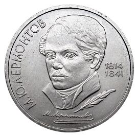 СССР Рубль 1989 Лермонтов