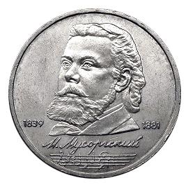 СССР Рубль 1989 Мусоргский