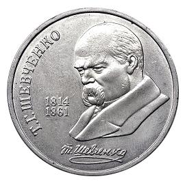 СССР Рубль 1989 Шевченко