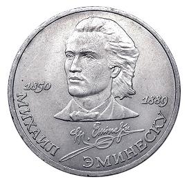 СССР Рубль 1989 Эминеску