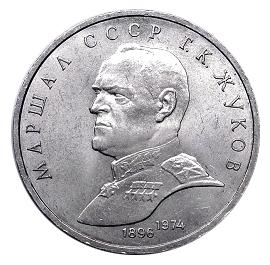 СССР Рубль 1990 Жуков