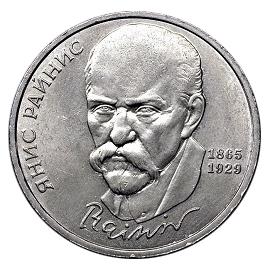 СССР Рубль 1990 Райнис