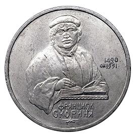 СССР Рубль 1990 Скорина