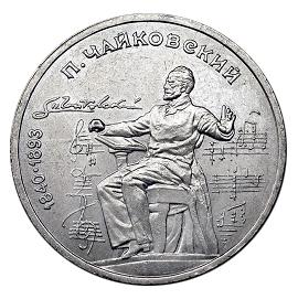 СССР Рубль 1990 Чайковский