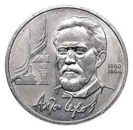 СССР Рубль 1990 Чехов