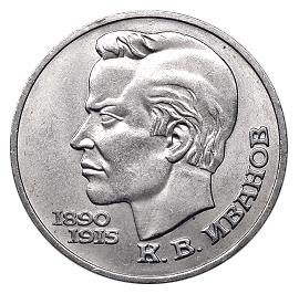 СССР Рубль 1991 Иванов