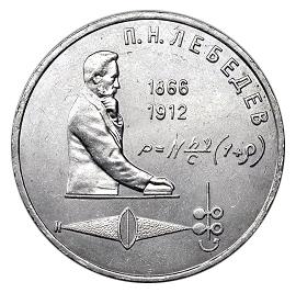 СССР Рубль 1991 Лебедев