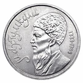 СССР Рубль 1991 Махтумкули