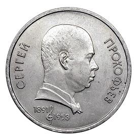 СССР Рубль 1991 Прокофьев