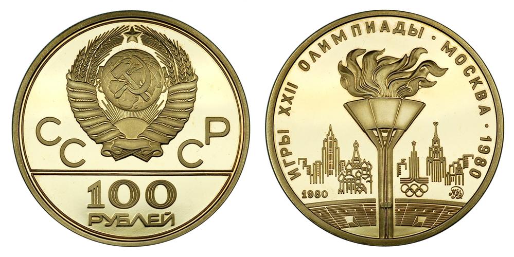 СССР и Россия 100 рублей с 1977 (0.5 унции)