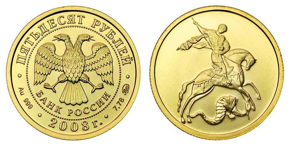 СССР и Россия 50 рублей с 1988 (0.25 унции)