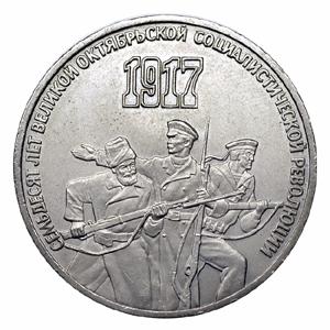 СССР 3 рубля 1987 70 лет Октябрьской революции
