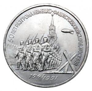 СССР 3 рубля 1991 50 лет разгрома фашистов под Москвой