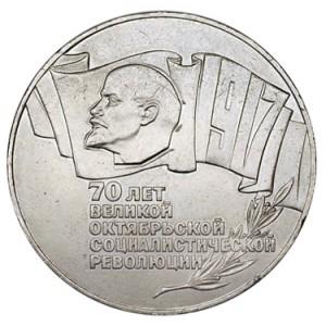 СССР 5 рублей 1987 70 лет Октябрьской революции