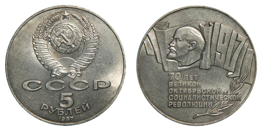 СССР 5 рублей 1987